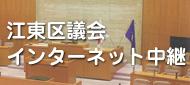 江東区議会インターネット中継