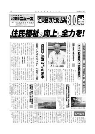 団ニュース11月号1面