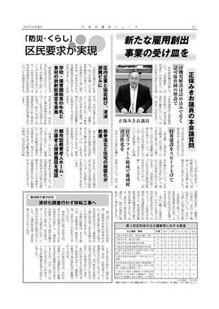 団ニュース11月号2面