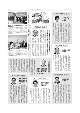 団ニュース11月号3面