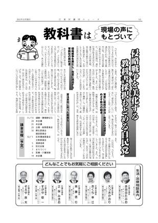 団ニュース11月号4面