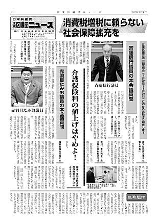 区議団ニュース2012年3月号1面