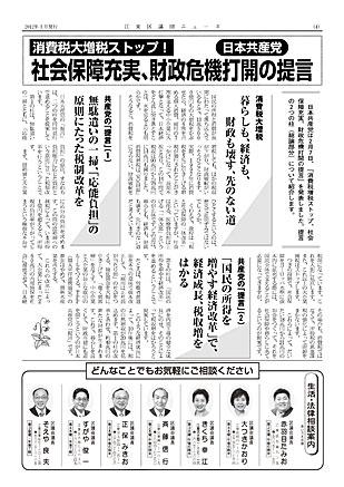 区議団ニュース2012年3月号4面