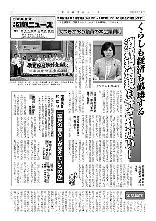 区議団ニュース2012年7月号1面