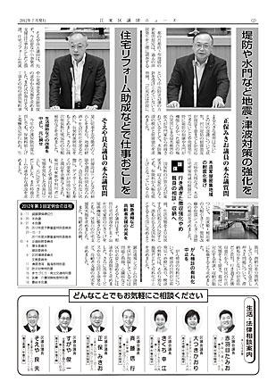 区議団ニュース2012年7月号2面