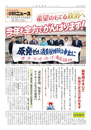 区議団ニュース2013年1月号01面