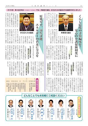 区議団ニュース2013年1月号02面