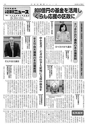 区議団ニュース2013年4月号01面