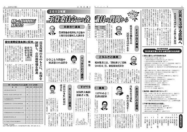 区議団ニュース2013年1月号02-03面