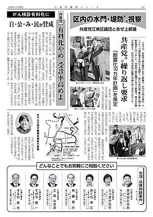 区議団ニュース2013年1月号04面