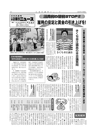 区議団ニュース7月号1面