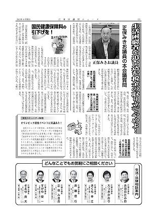 区議団ニュース7月号2面