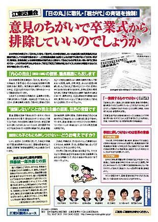 区議団ニュース2014年1・2月号外01面