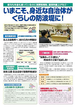 区議団ニュース2014年1・2月号外02面