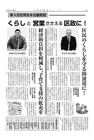 区議団ニュース2014年1月号02面
