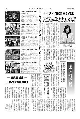 区議団ニュース2014年1月号03面