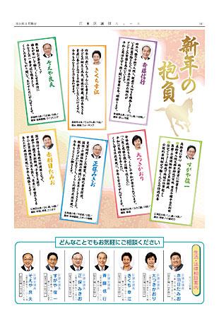 区議団ニュース2014年1月号04面