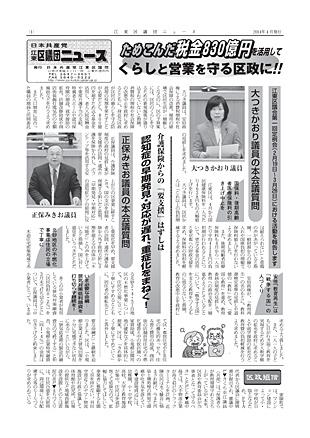 区議団ニュース2014年4月号01面