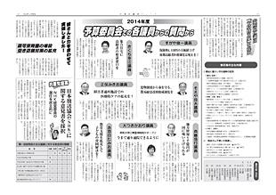 区議団ニュース2014年4月号外02-3面