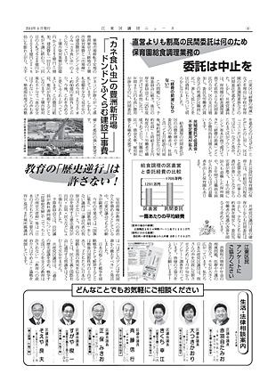 区議団ニュース2014年4月号外04面