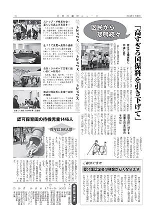区議団ニュース2014年4月号外03面
