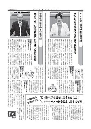 区議団ニュース2014年4月号外02面