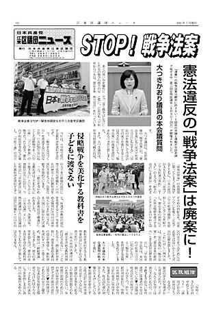 江東区議団ニュース2015年7月号1面