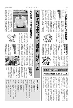 江東区議団ニュース2015年7月号2面