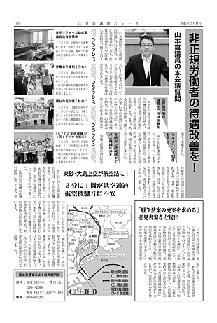 江東区議団ニュース2015年7月号3面