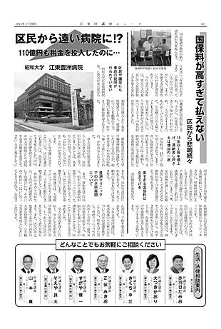 江東区議団ニュース2015年7月号4面