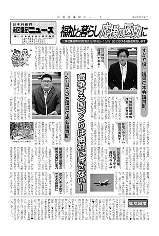 江東区議団ニュース2015年11月号1面