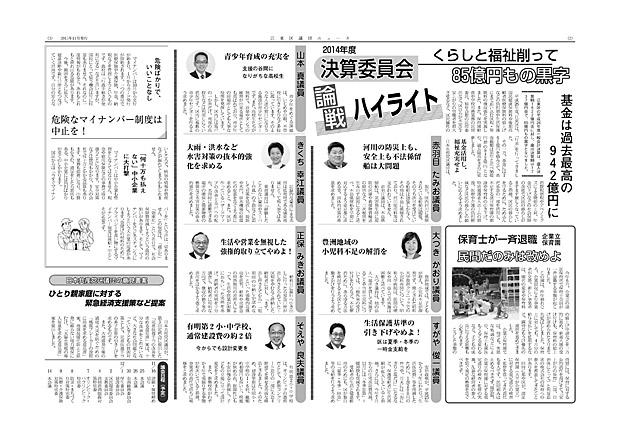 江東区議団ニュース2015年11月号2-3面
