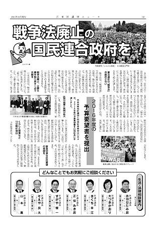 江東区議団ニュース2015年11月号4面
