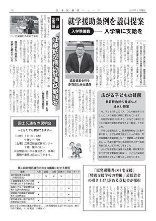 江東区議団ニュース2017年1月号